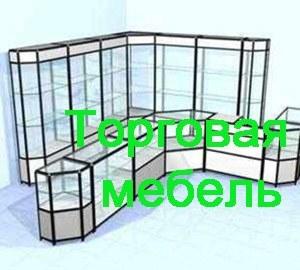 Торговая мебель Челябинск