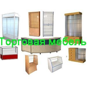 Заказать торговую мебель в Челябинске