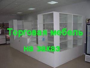 Торговая мебель в Челябинске